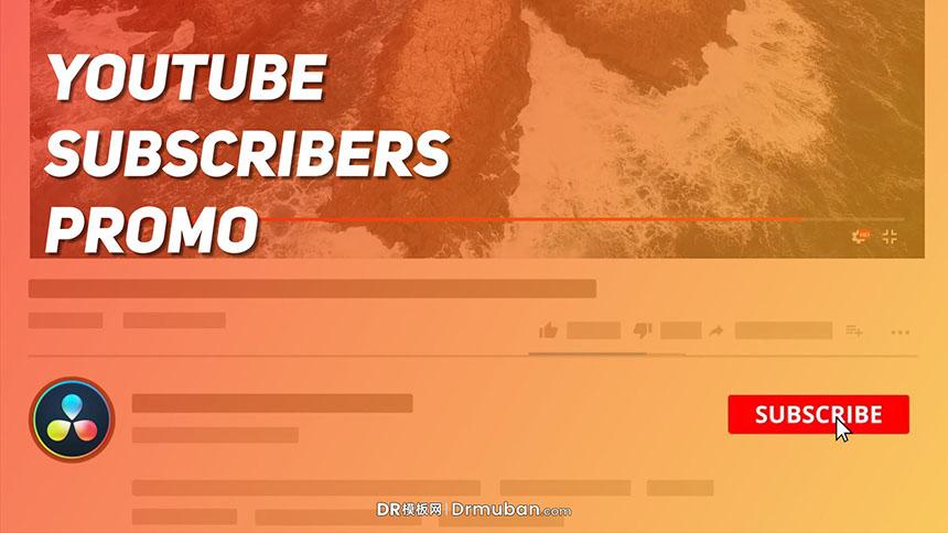 达芬奇短视频模板 YouTube订阅关注宣传推广DR模板下载