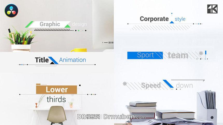 达芬奇标题模板 6个实用企业视频动态大标题DR模板下载-DR模板网
