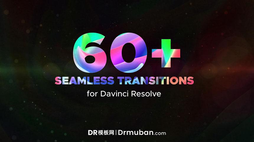 达芬奇转场 60+扭曲缩放过渡视频转场DR达芬奇预设