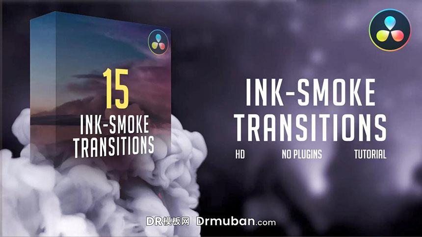 DR模板 墨水烟雾弥漫效果短视频转场过渡达芬奇模板