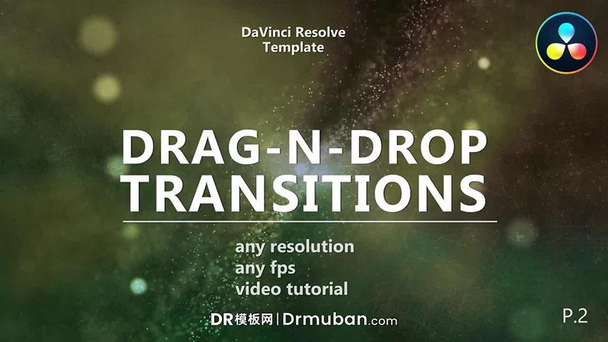 DR模板 抖音短视频无缝过渡转场达芬奇模板-DR模板网