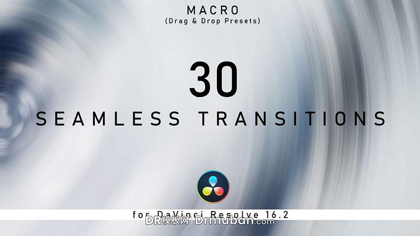 达芬奇预设 30个实用无缝过渡合集DR预设下载