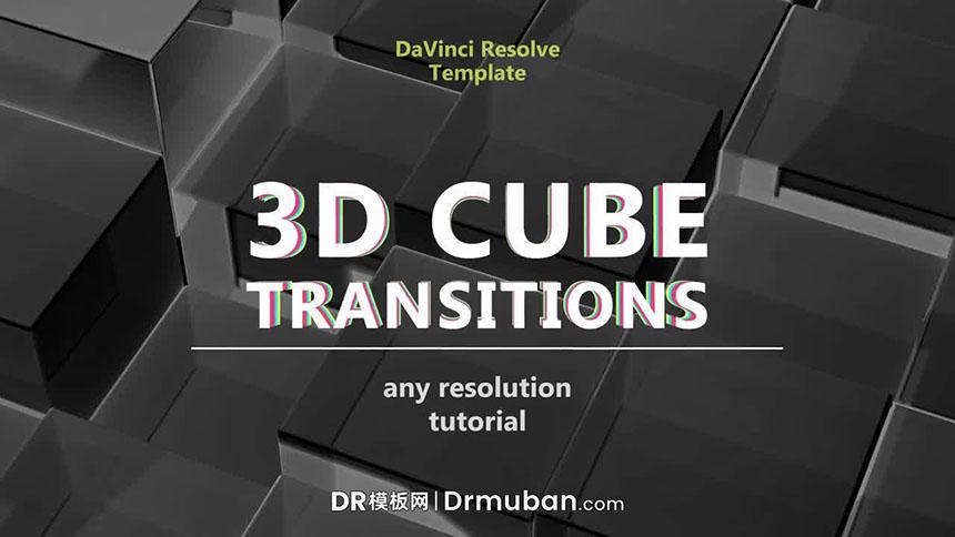 达芬奇转场模板 3D立方体视频转场过渡DR模板下载