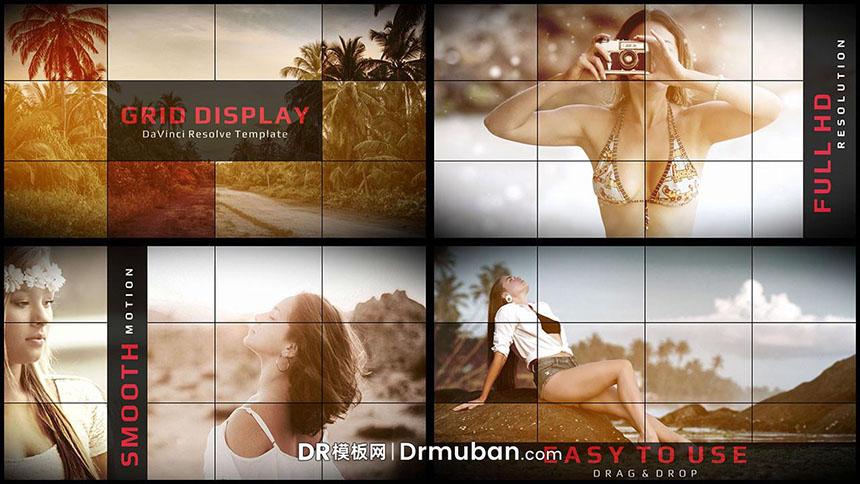 DR短视频模板 创意时尚网格排版达芬奇模板下载