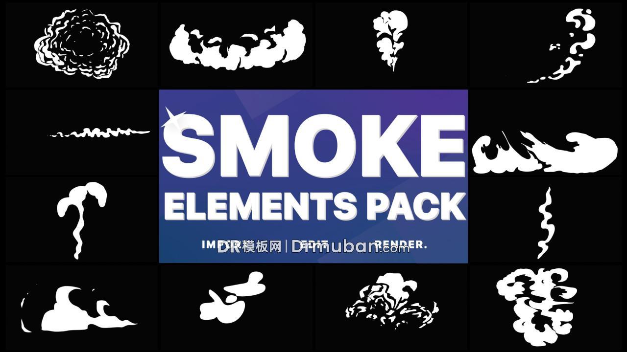 达芬奇模板 炫酷短视频卡通烟雾元素DR模板下载