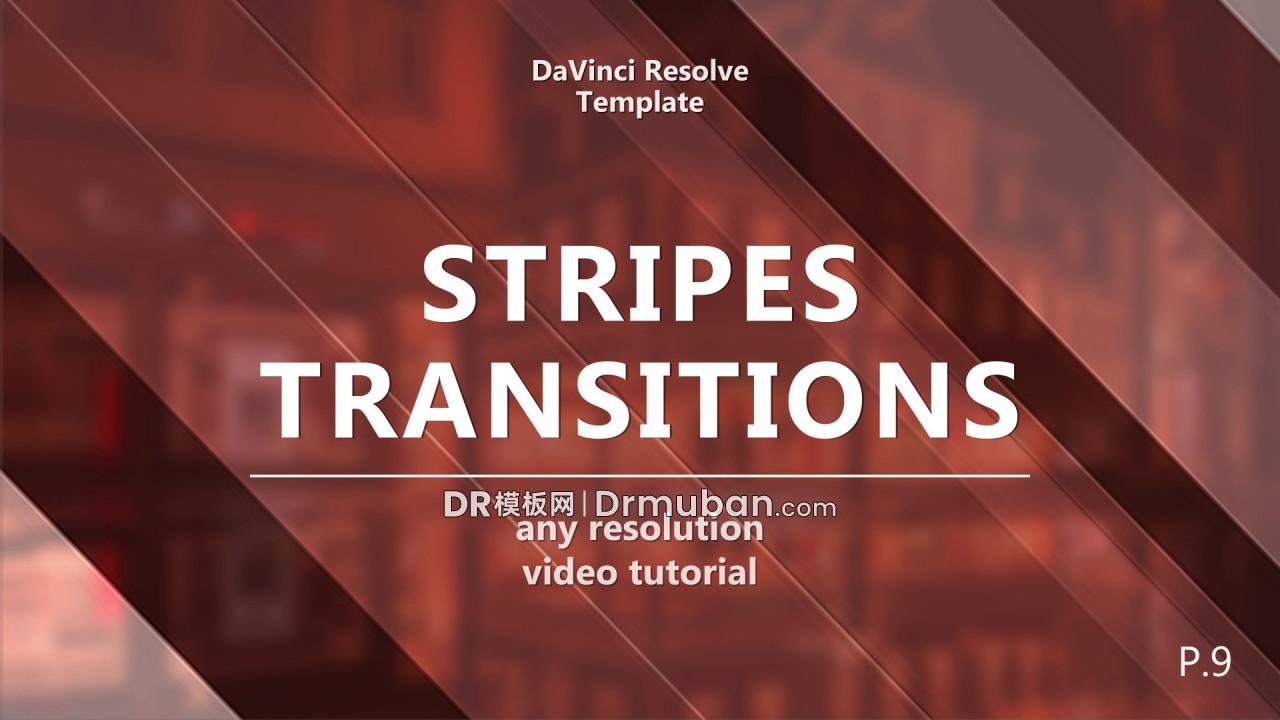 达芬奇模板 彩色条纹短视频转场过渡DR模板下载