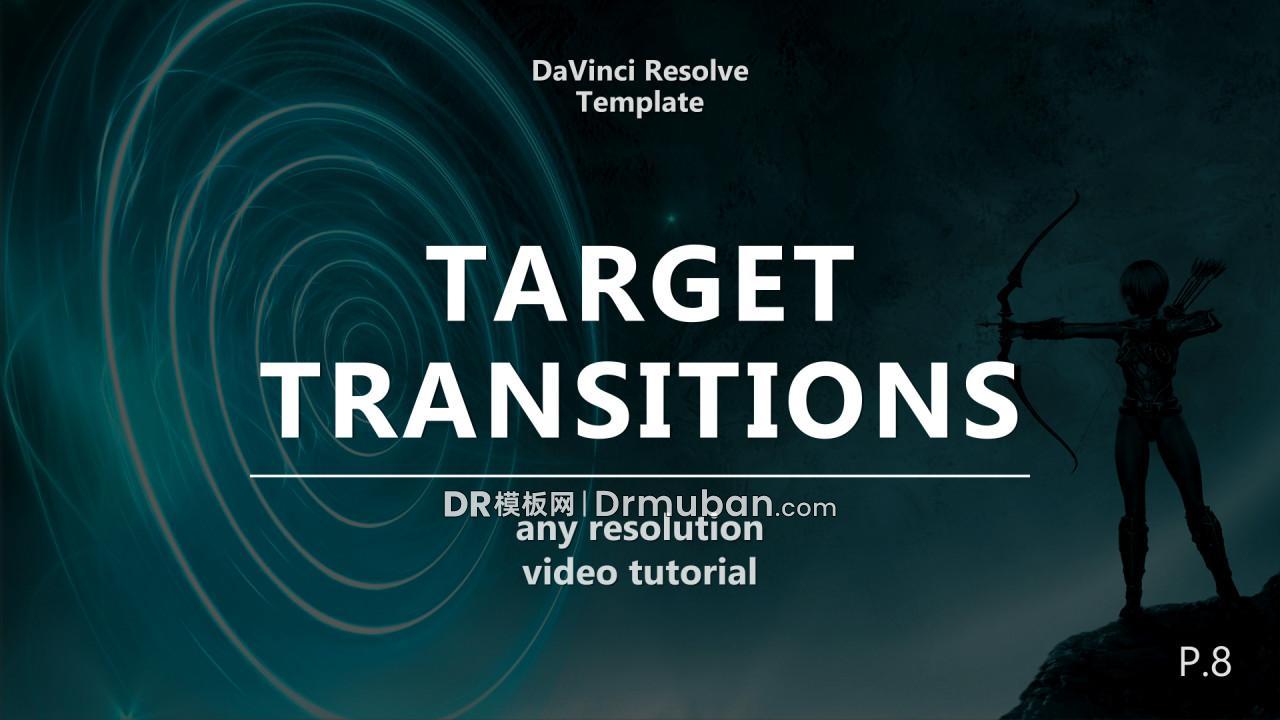 达芬奇转场模板 10个短视频通用转场过渡DR模板下载