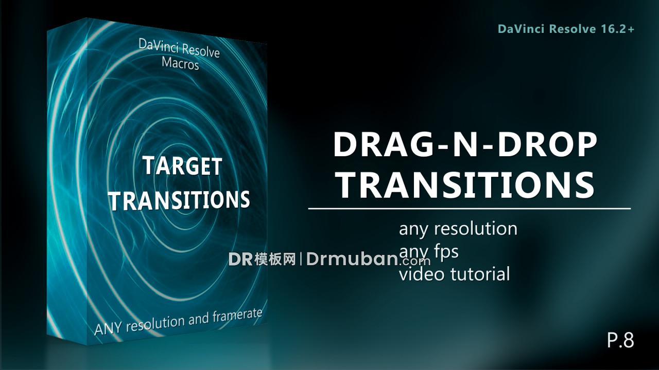 达芬奇转场预设 拖放式短视频转场过渡DR预设下载-DR模板网