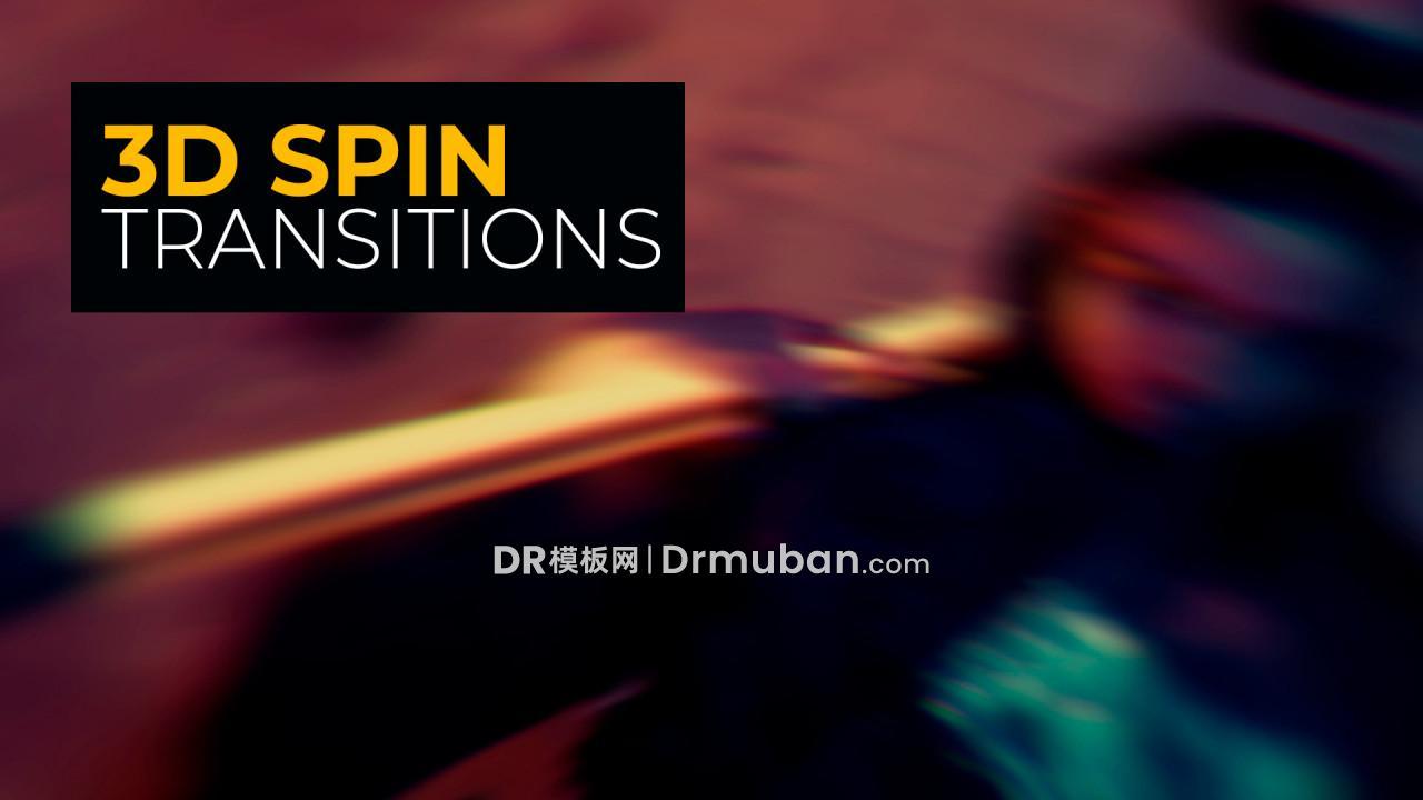 达芬奇预设 3D漩涡创意短视频转场过渡DR预设下载